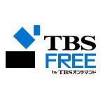 TBS オンデマンド