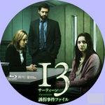サーティーン/13 誘拐事件ファイル