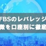 【FBSのレバレッジ比較】FBSのレバレッジの口コミ・評判を徹底チェック
