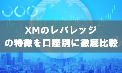 【XMのレバレッジ比較】XM(エックスエム)のレバレッジの口コミ・評判を徹底チェック