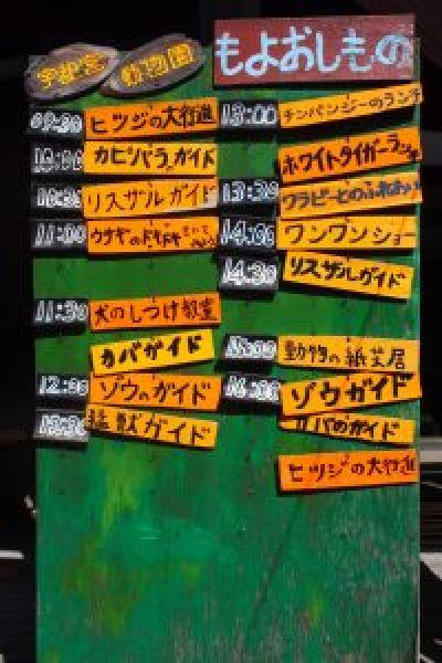宇都宮動物園イベントスケジュール