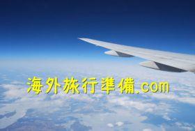 海外旅行準備タイトル画像