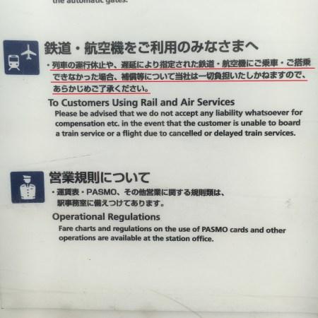 京浜急行電鉄の遅延お断り