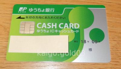 キャッシュ ゆうちょ カード ic