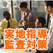 高度管理医療機器等販売業,賃貸業,始める,岐阜,認定,許可,会社設立,独立,開業