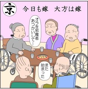 京の夢大阪の夢