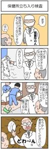 介護のマンガ