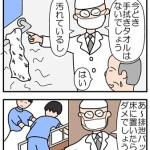 保健所立ち入り検査