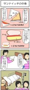 リネン交換とシーツ交換の4コマ漫画