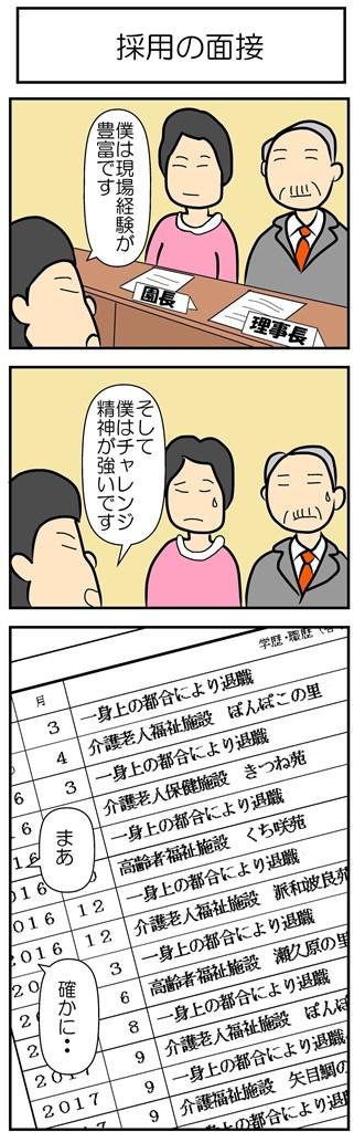 介護現場の漫画
