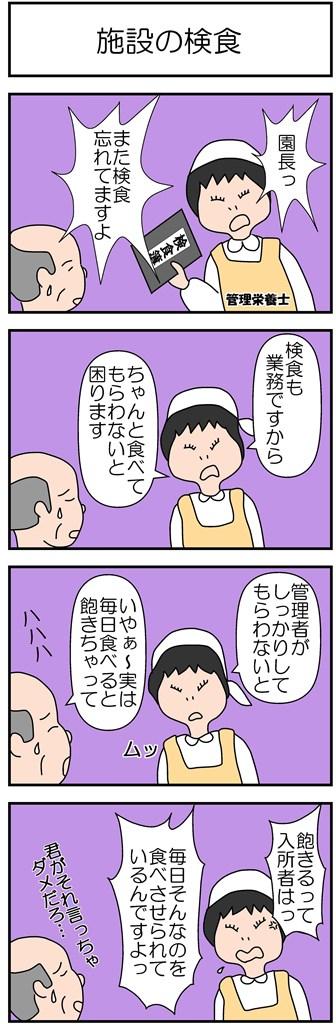 介護職員と管理栄養士の漫画