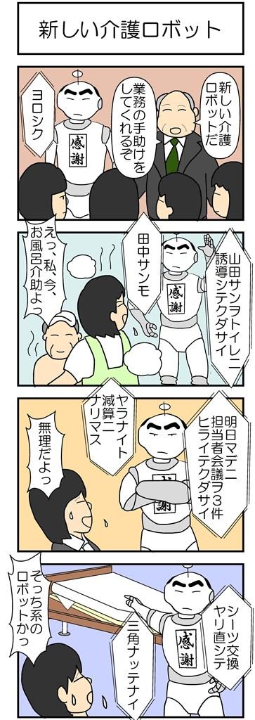 介護ロボットのマンガ