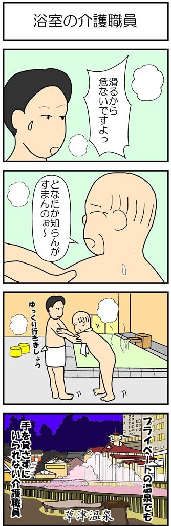 温泉と介護職員(草津温泉)