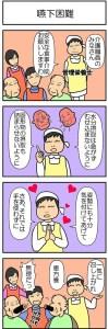 節分と恵方巻のマンガ