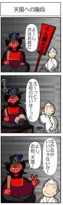 介護現場の天国と地獄と閻魔様の漫画