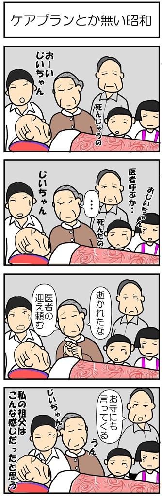 昭和の看取りの漫画