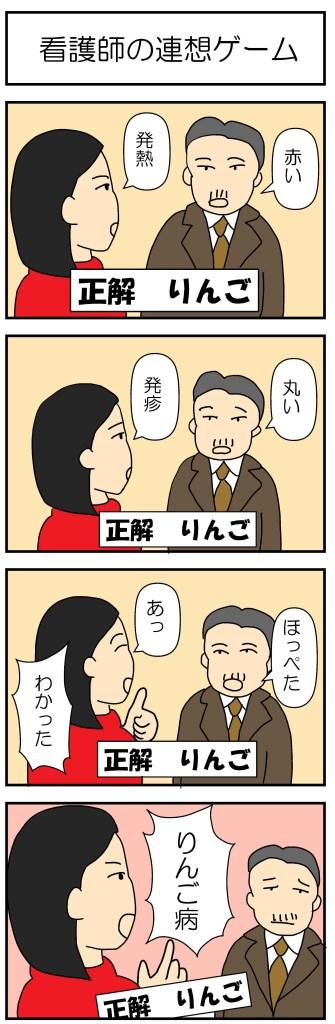 NHK連想ゲームのパロディでございます。