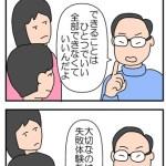 第2弾 平成から令和へ 蔵出し4コマ(流行編)