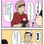 外国人の労働者