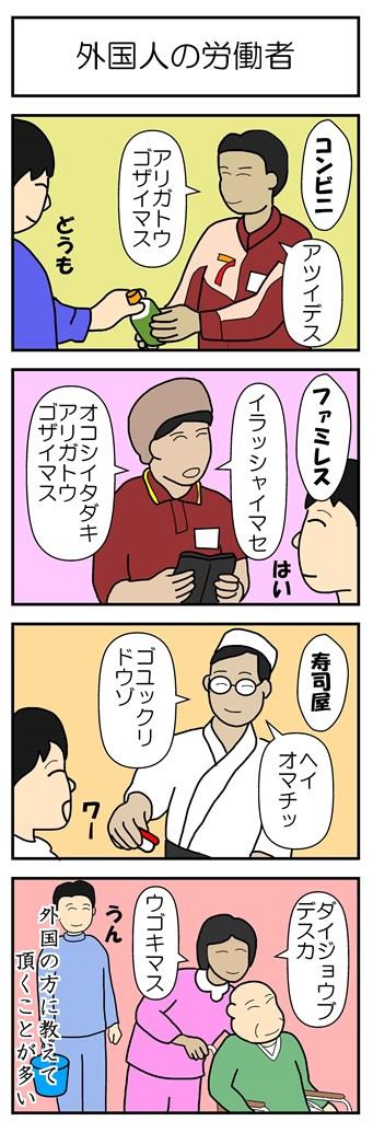 外国人労働者と介護のマンガ
