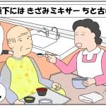 【嚥下には きざみミキサーちと古い】高齢者の介護食と嚥下のお話です!