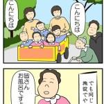 いつの時代もお年寄りと子供たちを切り離すことはできない…そんな介護4コマ漫画なのだ