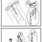 竹とんぼ【Genta Breaktime】