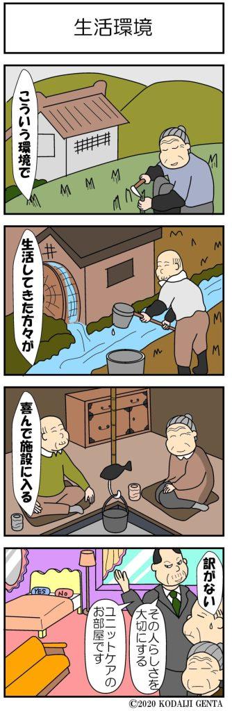 ユニットケアの4コマ漫画