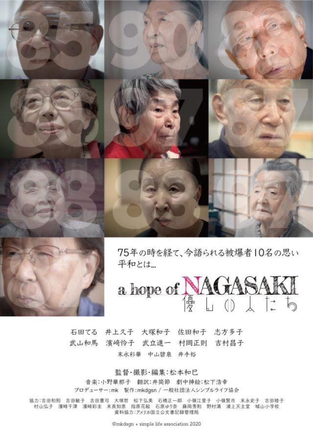nagasaki_B5_omote