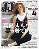 JJ2016年9月号