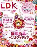 LDK2016年4月号