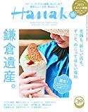 Hanako2018年7月号