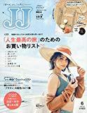 JJ2019年6月号