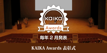 KAIKA Awards表彰式