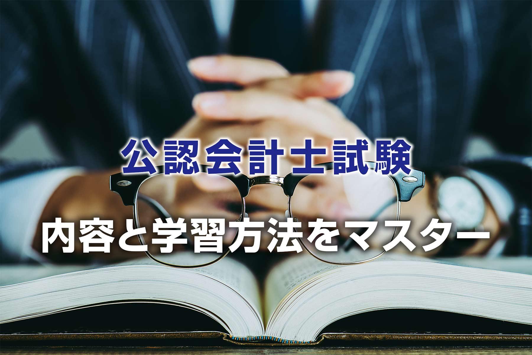 公認会計士試験の流れと内容を詳しく紹介