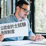 公認会計士の試験は免除制度で合格を勝ち取る