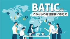BATICはグローバルな時代には不可欠