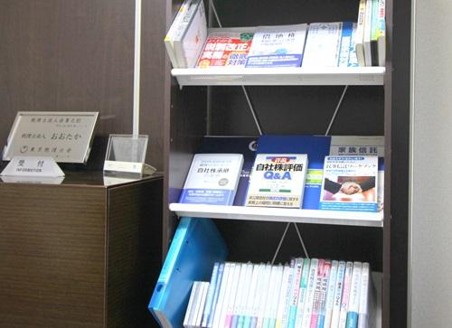税理士法人おおたか 日本橋