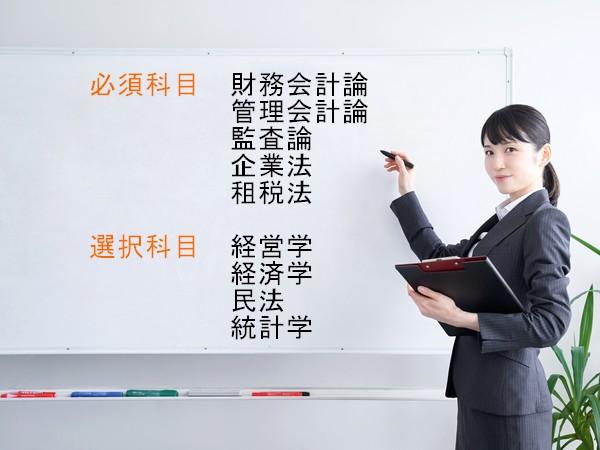 公認会計士の必須科目は5科目