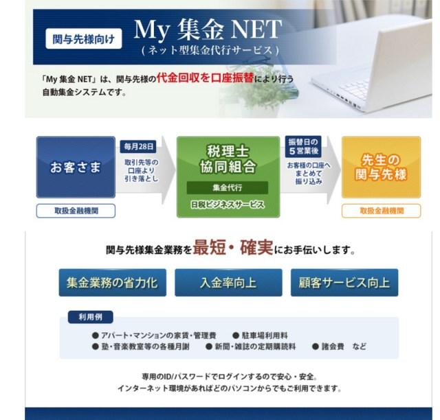 My集金NET