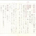 【自己紹介】自称『日本一文章を書くのが好きなふとん屋』への道(パート1)