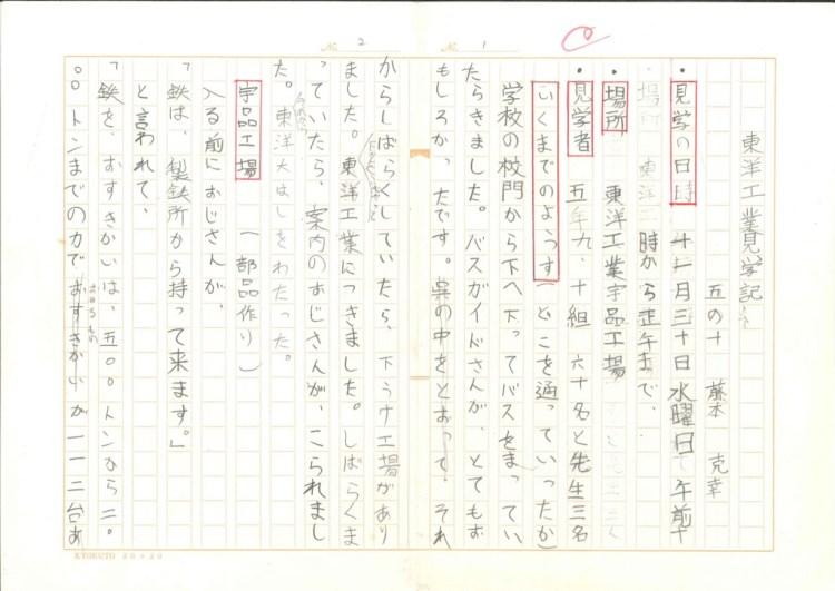 石川(藤本)克幸小学校5年生の作文1