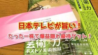 日本テレビホールディングスアイキャッチ