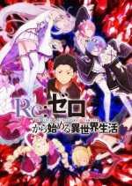 Re:Zero kara Hajimeru Isekai Seikatsu BD