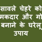 chehra face clean kaise kare