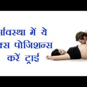 pregnant kaise kare in hindi