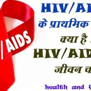 hiv aids in hindi information