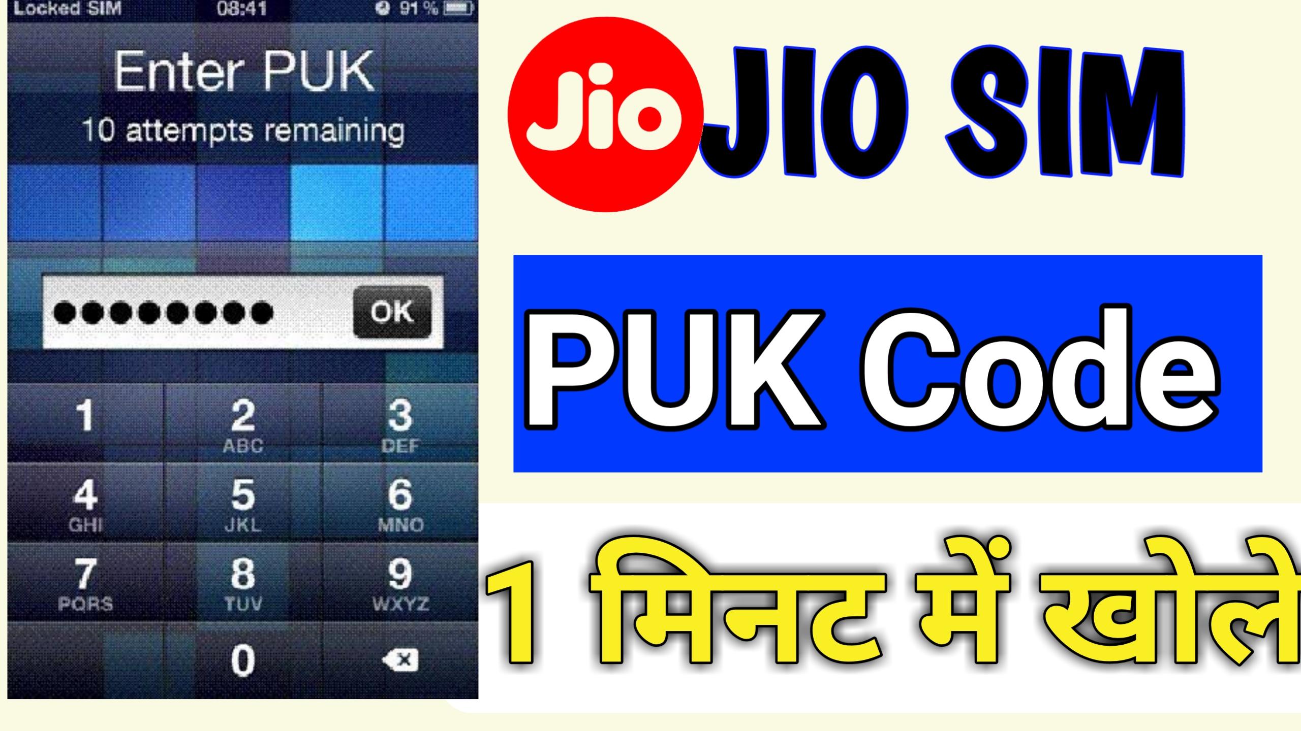 Jio PUK code kaise khole ,How To unlock jio puk code