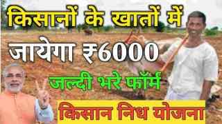 प्रधानमंत्री किसान निधि योजना पूरी जानकारी