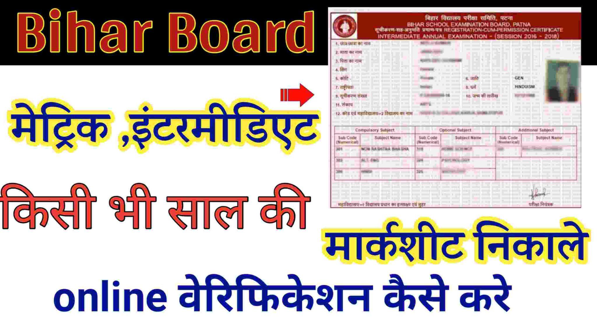 Bihar Board Matric Intermediate Marksheet verification or Download Online